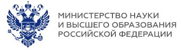 Министерство науки и высшего обр РФ
